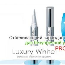 �������� ��� ����������� Luxury White Pro � ��� ���� �� ����� ����������� ���������� ���������� �� �������������� ������������� ����� ����� � �������� ��������.