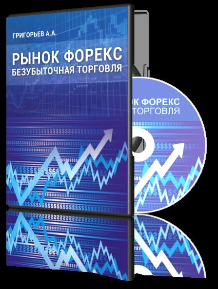 Курс Григорьева А.А. - Рынок Форекс безубыточная торговля