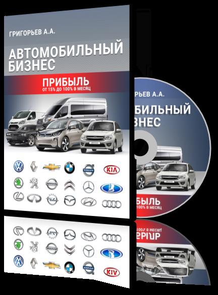 Курс Григорьева А.А - Автомобильный бизнес