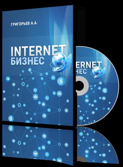 Курс Григорьева А.А - Интернет бизнес