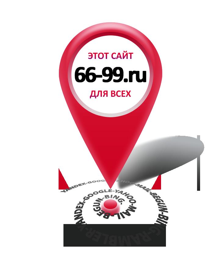 Большие деньги тут! www.66-99.ru