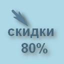Промокоды и скидки до 80% в 400 интернет-магазинах