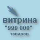 Витрина - Одежда, обувь, аксессуары для всей семьи. 999000 товаров