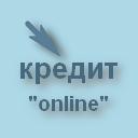 Кредитные карты, потребительские кредиты, ипотека! Все виды кредитования онлайн